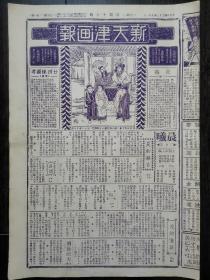 新天津画报(四十六期)民国二十三年