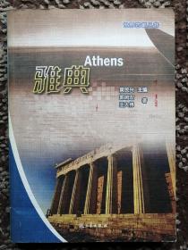 雅典〔世界古都丛书〕