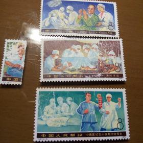 T12医疗科枝新成就邮票4枚 (成交有纪念张赠送)