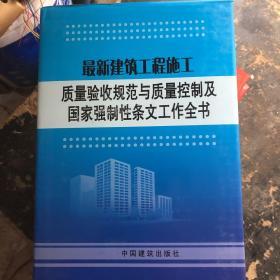 最新建筑工程施工质量验收规范与质量控制及国家强制性条文工作全书(全六卷)