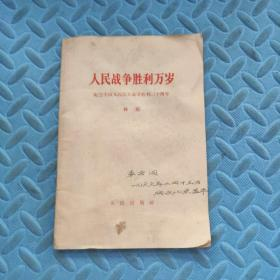 人民战争胜利万岁 纪念中国人民抗日战争胜利二十周年