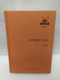 三联经典文库第二辑 近代国际关系史 9787108045881