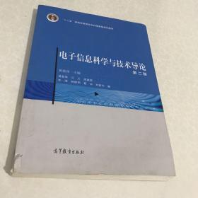 电子信息科学与技术导论(第二版)