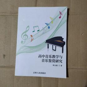高中音乐教学与音乐鉴赏研究    71-556-41-09