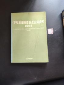 《中华人民共和国道路交通安全法实施条例》理解与应用