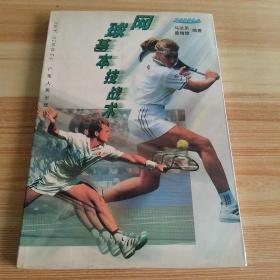 网球基本技战术