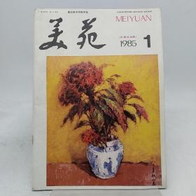 美苑   1985年第1期