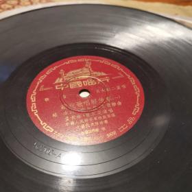 藏胞歌唱解放军,黑胶木唱片