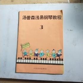 约翰·汤普森浅易钢琴教程.3
