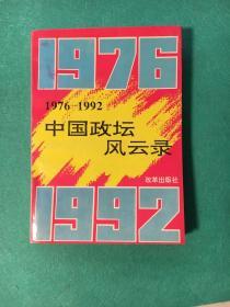 1976-1992年中国政坛风云录