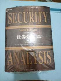 证券分析:原书第6版(经典畅销版)(投资者的圣经)