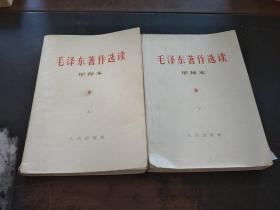 毛泽东著作选读甲种本 上下