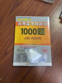 2020肖秀荣考研政治1000题.上下册.解析分册.试题分册