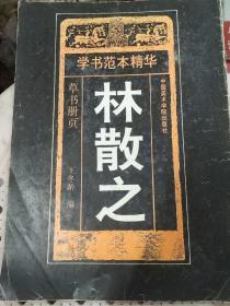 学书范本精华 林散之~草书册页(有划线见图)