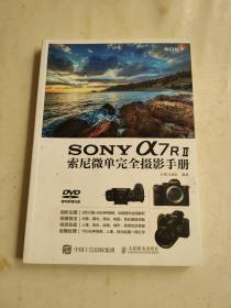 SONY a7RⅡ索尼微单完全摄影手册 无盘