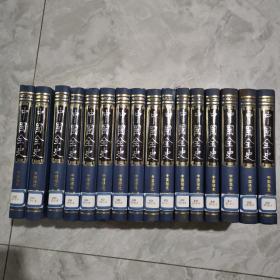 中国全史:中国通史,野史,逸史,秘史(全十六册)