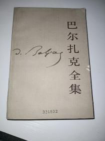 巴爾扎克全集 第7卷