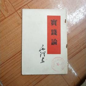 实践论(1960年印)