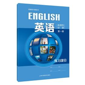 普通高中教科书:英语选择性必修1练习部分 束定芳 上海外语教育出版社9787544665308正版全新图书籍Book