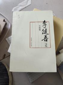 李健吾文集(小说卷)