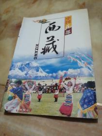 中国西部——西藏