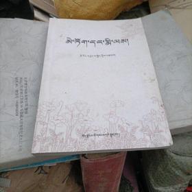 花与梦藏文
