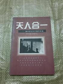 天人合一:董仲舒与汉代儒学思潮 (1999年一版一印)