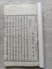 木刻本《十六国春秋》卷43~卷45;三卷共计34页68面
