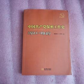 中国共产党保密工作史 1921-1949