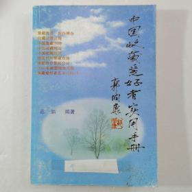 中国收藏爰好者实用手册