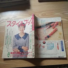 日文原版服装杂志3