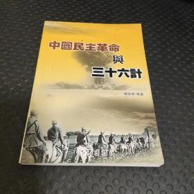 中国民主革命与三十六计(一版一印)