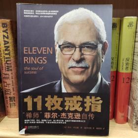 11枚戒指:禅师菲尔·杰克逊自传:Eleven Rings: The Soul of Success
