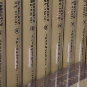 大般若波罗蜜多经 (10册)