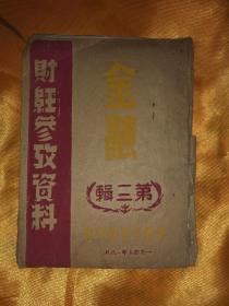 1949年八月潮汕红色文献:团结出版社《金融》第三辑财经参考资料,华北和华东
