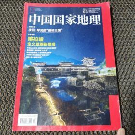 中国国家地理 2015.3月号   总第653期