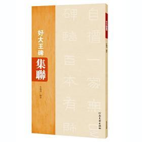 好大王碑集联❤ 杜鹏飞 河南美术出版社9787540140830✔正版全新图书籍Book❤