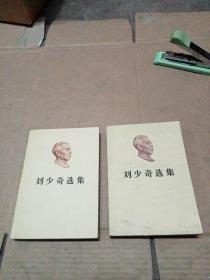刘少奇选集(上下)【 上册1981.12年一版一印,下 册1985.12年一版一印】