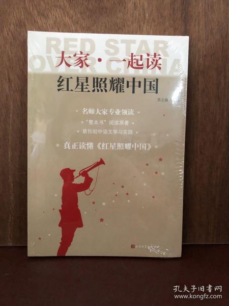 大家一起读红星照耀中国
