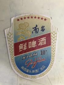 酒标 :南昌鲜啤酒