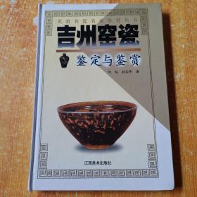 吉州窑瓷鉴定与鉴赏(精装1版1印)