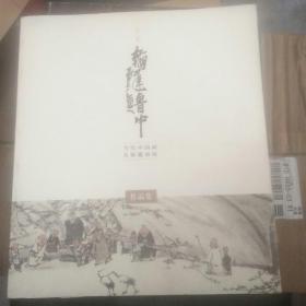 第三届翰墨鲁中当代中国画名家邀请展
