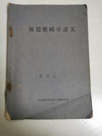 保健组织学讲义(河南医学院)