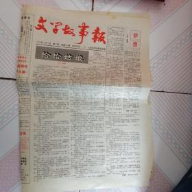 文学故事报 1991年11月21日
