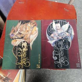 神圣传说(黄金之光辉、诸神之冥想)上下二册合售