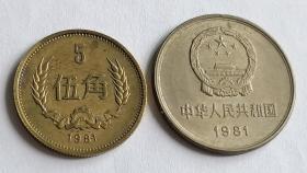 1981年1元5角2枚合售保真