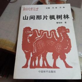 山间那片枫树林    '【曹桂林签名赠送本,】