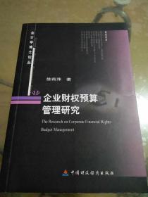 企业财权预算管理研究