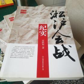 淞沪会战纪实/中国抗战纪实丛书