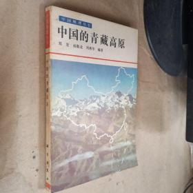 中国的青藏高原